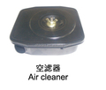 air cleaner for 170F, 178F, 186F, 186FA