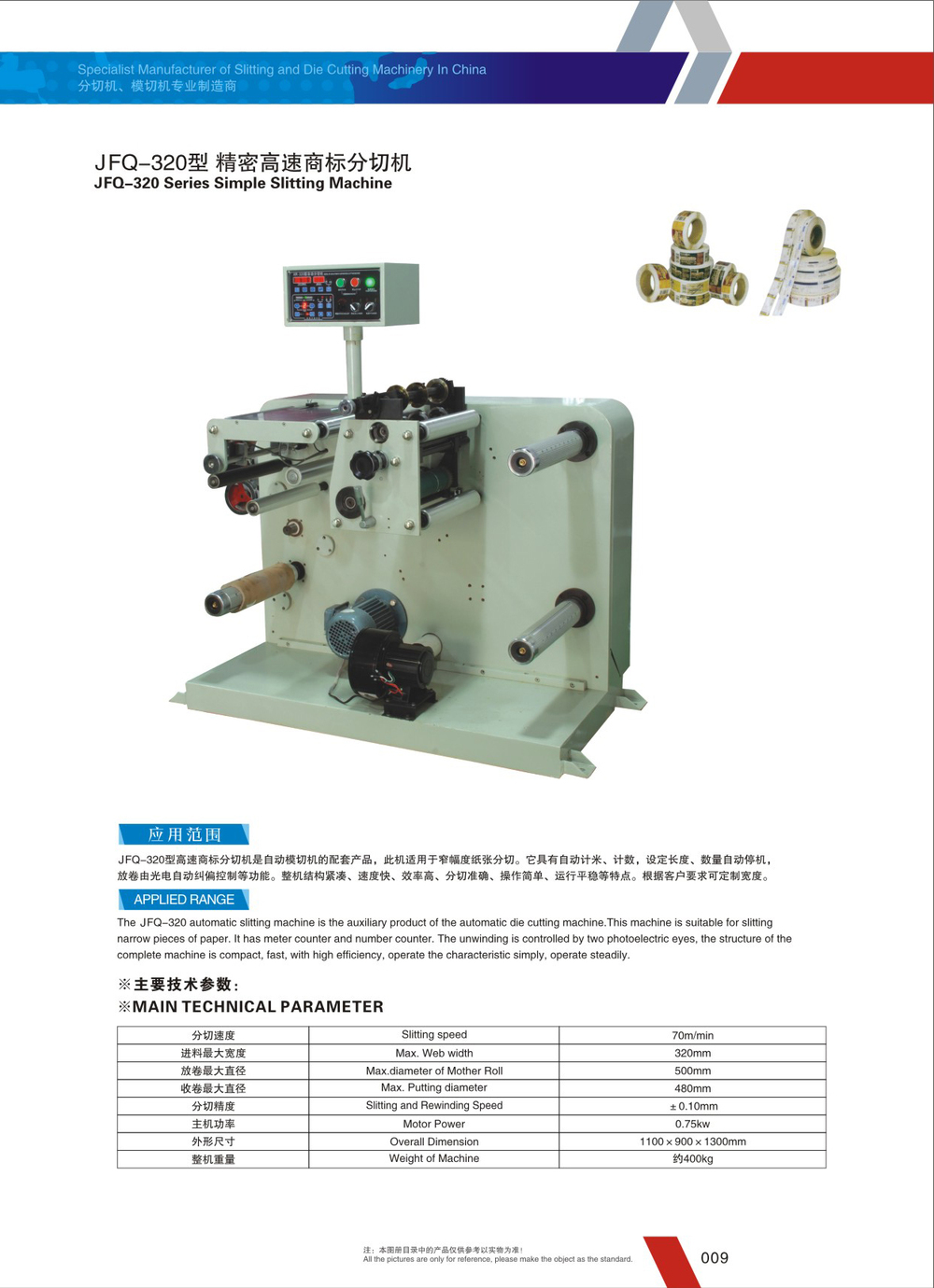 Jiayuan Excellent quality compact hot melt adhesive coating machine for adhesive label, hologram label, adhesive film