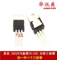 2SC2078 C2078 TO-220 Power Transistor TO220--HXMS3 IC Electronic Component