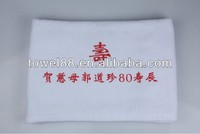 Wholesale chinese character printed home textile towel ,promotioanl towel