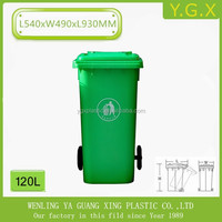 YGX-120L durable plastic garbage dustbin