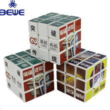 2018 New Wholesale Price Advertising Plastic Magic Cube For Promotion