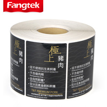 Wet resistant PET/PVC/Paper/PP/Bopp/Vinyl adhesive canning jars labels for food packaging