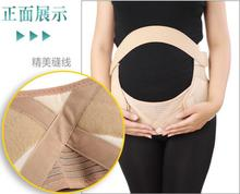 2018 Hot sale Aofeite high quality pregnancy Free adjustment,Reduce the vibration of activity maternity support belt
