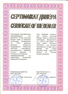 Certificate of the Dealer from KOTAD