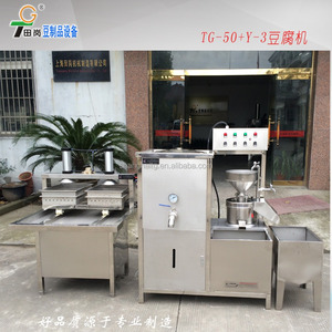 TG-50 Tofu Making Machine/soy milk making machine