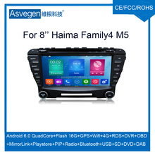 Wholesale Android Car DVD Player For 8'' Haima Family 4 Support Radio Wifi Playstore With Auto Spare Parts Car