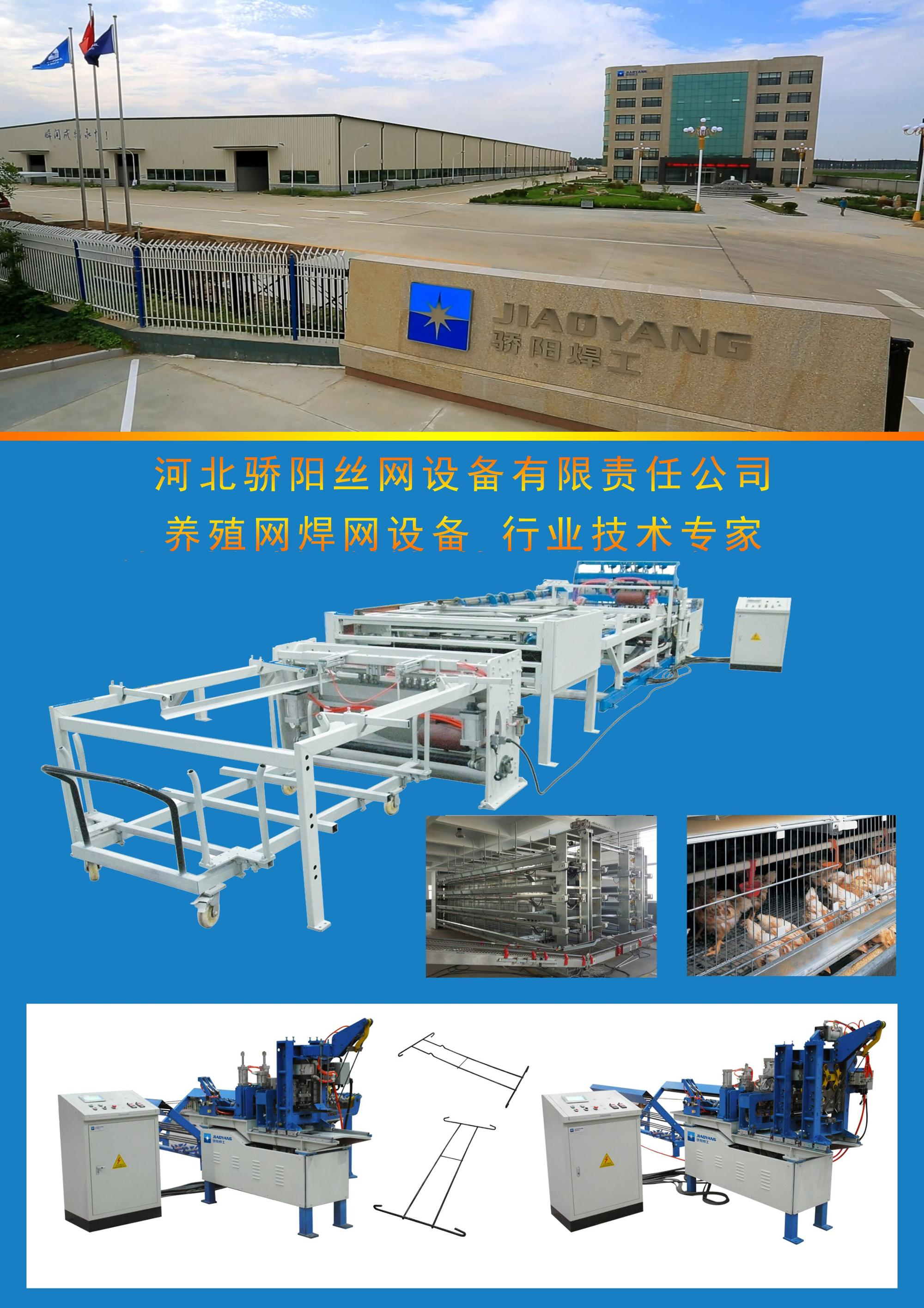 Bird animal layer chicken 2-4mm cage poultry mesh welding machine Jiaoyang