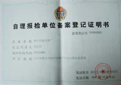 Independent inspection registration certificate unit