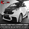 08-14 Smart ForTwo BSM Style Carbon Fiber Body Kit For Mercedes