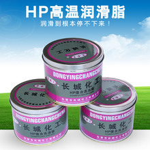 High Temperature Grease/lubricating grease/grease base lithium