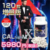 Sexy man height enhancement supplement. ingredients proven. Japan origin 120 tablets