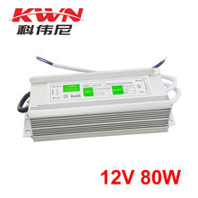 Waterproof 220V 12V 80W Led Transformer Switching Power Supply for LED Display and LED Signs