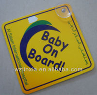 highly quality plastic sign,baby on board car signs,baby on board window sig