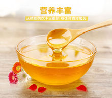 None Additives Honey flow with hgh quality