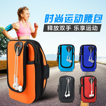 Outdoor Sports Arm Bag for Mobile Phone Running Mobile Phone Arm Bag