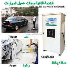 Self service car wash equipment prices / small dry cleaning machine