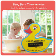 Fast delivery plastic custom duck baby bath thermometer