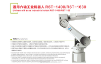 Discount!!!2016 HaiWei intelligent and high efficience articulate 6axes industrial robot