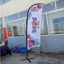 Advertising banner/ feather flag