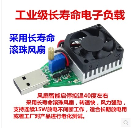 USB adjustable constant current electronic load charging treasure check test instrument aging discharge electrical equipment int