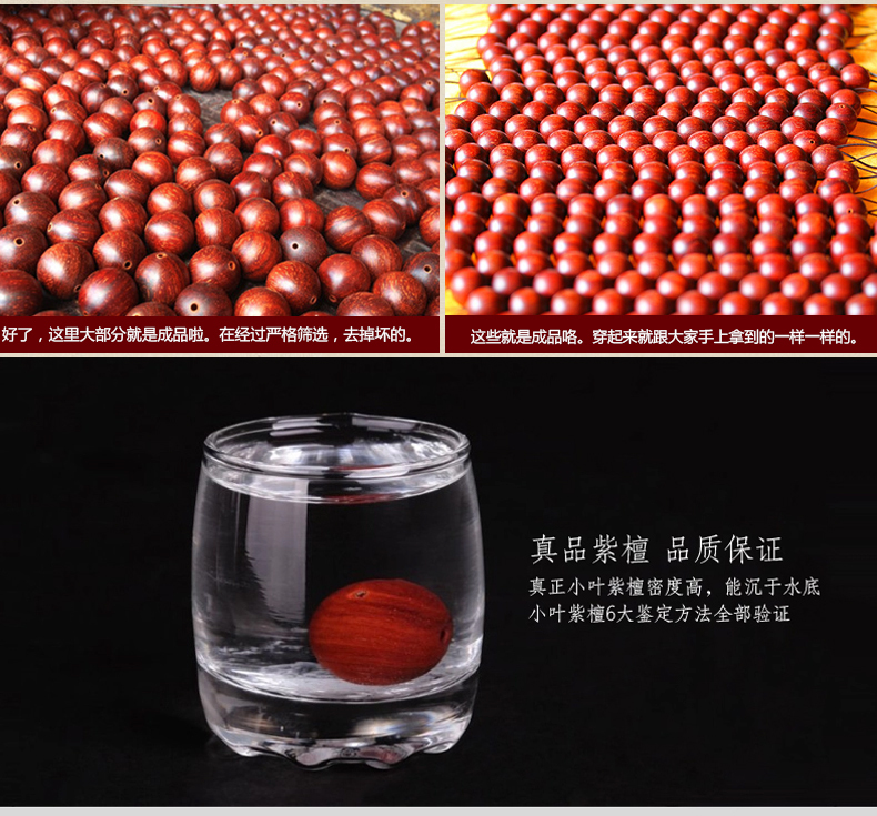 RED SANDALWOOD BEADS