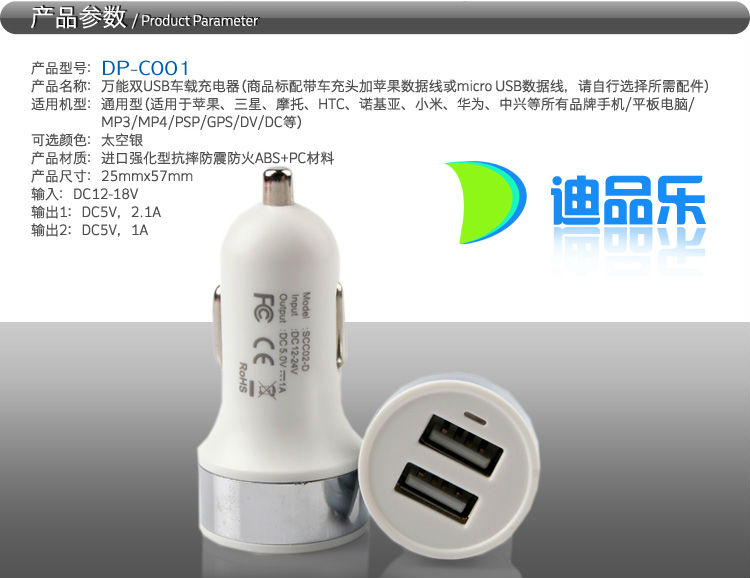 Hot DPL Auto 5V 3.1A Dual USB Mobile Phone Car Charger Universal Charger Travel Charger For Tablet Pc Wholesale DP-C001