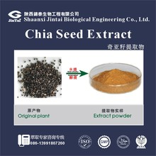 100% water soluble 10:1 50:1 100:1 chia seed extract