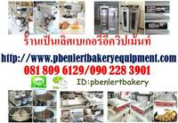 Distributor of food and bakery.