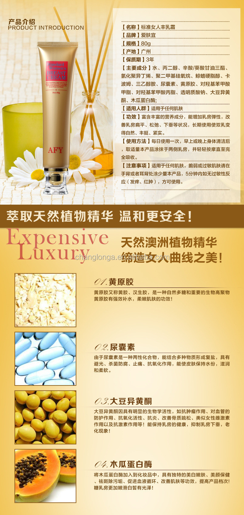 AFY Chinese Natural Breast Enlargement Cream Effective Breat enlarge from A to D up