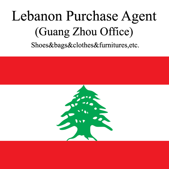 Lebanon purchases agent buying agent Guangzhou office trading company shoes bags clothes furnitures