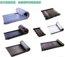 LJ chip conveyor chain
