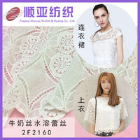 Embroidered Water Soluble Chemical Cupion Guipure Lace Fabric / White African Lace Fabrics/Guipure lace