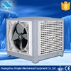 good cooling effect for greenhouse axial industrial air cooler 1.3kw
