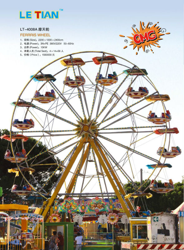 outdoor games electric rides for children small electric ferris wheel