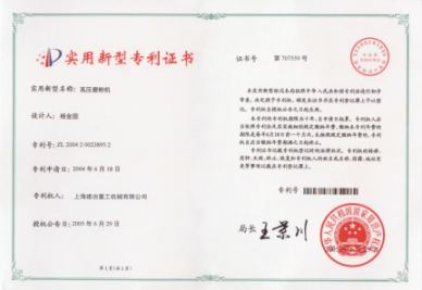 Patent for High Pressure Suspension Grinding Mill