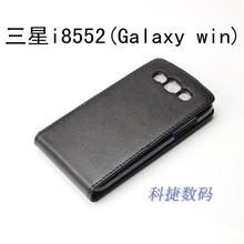 Old mobile phone model back cover case for samsung galaxy win i8552