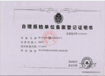 INSPECTION LICENSE