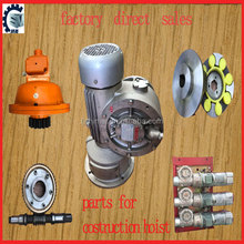 saj50 safety device/gearbox elevator parts for construction hoist/elevator/lifter