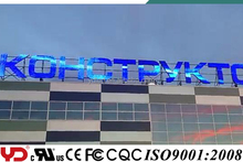 YD led long lifespan outdoor advertising letters IP68 waterproof led shower light