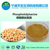 Soybean Extract Powder Phosphatidylserine powder 20% 50% HPLC