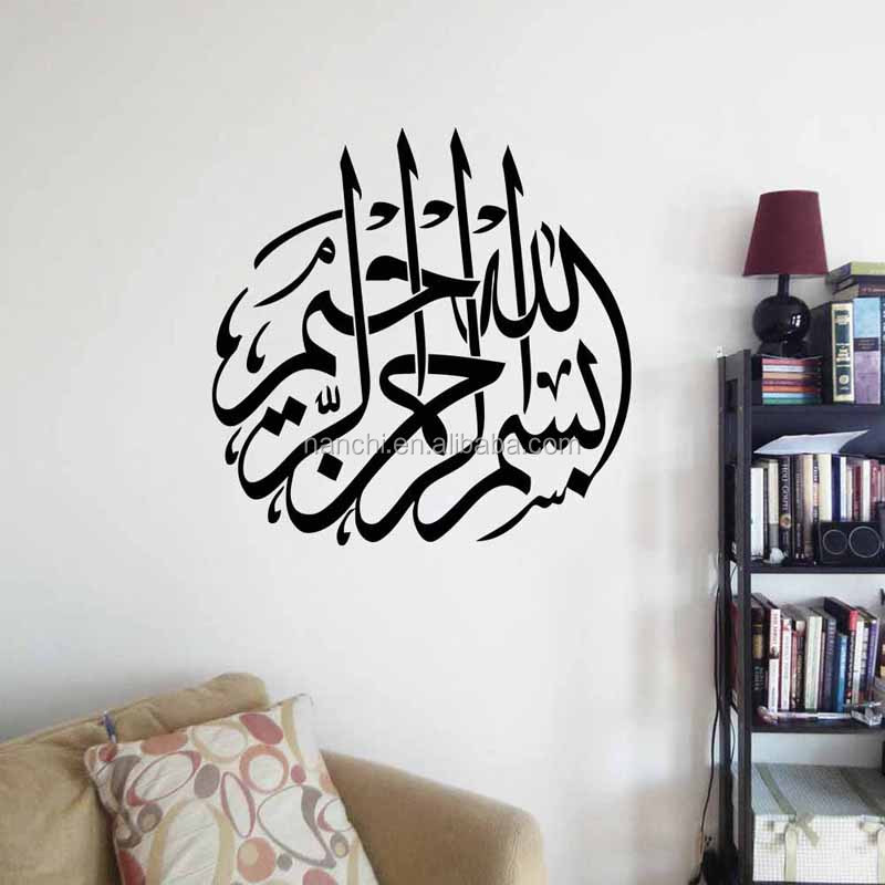 Vinyl Removable PVC Islamic Muslim Pattern Wall Sticker Living Room Bedroom Home Decor Art Decoration Wall Decals