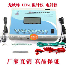 Warm Needles stimulator HT-1 Muscle Massage Needle Stimulator HT-1 Electronic Acupuncture 4 Output Channel