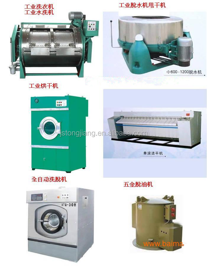 commercial laundry machine price