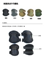 Outdoor hunting police kneepad tactical military protective pads army combat X Shape Knee &Elbow Protective Pads Set