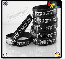 7 SHEMA ISRAEL BLACK Bracelets Jewish Kabbalah Hebrew Rubber Cuff Wristbands LOT