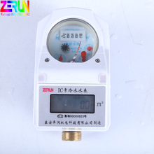 Smart prepayment water meter contactless RF card