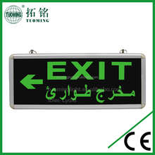battery backup led emergency light with exit sign for fire escape