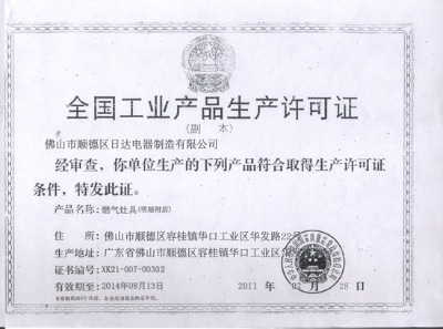 Production License of gas stove