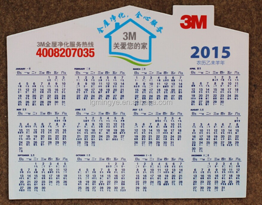 Made In China Sedex Vinyl Laminated Paper Calendar Fridge Magnet